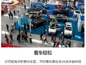 """2019德江县超大型购车节 大龙阡庙会之际打响""""特惠之战"""