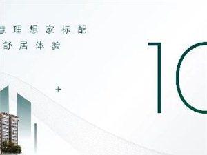 【祥诚·公园首府】10大智能系统