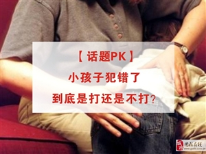 【��}PK】小孩子犯�e了,到底是打�是不打呢?