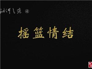 《石油河之恋④摇篮情结?玉门,抹不去的记忆(上)第一口井》