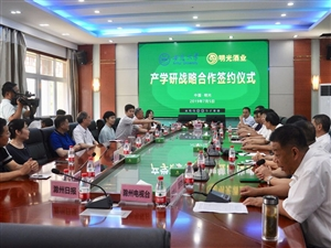 明光酒业与安徽大学产学研战略合作签约仪式在明举行
