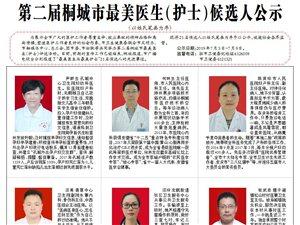 第二届桐城市最美医生(护士)候选人公示