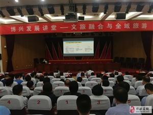 博兴县举办发展讲堂――文旅融合与全域旅游专题讲座
