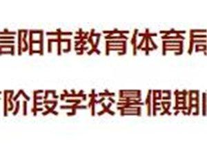 今日起,潢川县中小学统一放假!违规补课发现一起,查处一起...