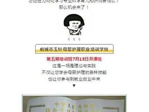 挑战高薪!桐城专业月嫂培训班等你来报名!