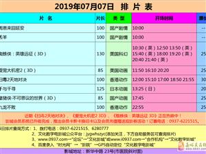 嘉峪�P市文化�底蛛�影城19年7月7日排片表