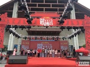 2019来凤首届慈善公益婚博会