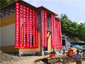 安康宇凡实业有限公司承建的首栋轻钢别墅在旬阳县张河村落成