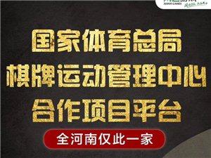 闲逸麻将汤阴地区招募代理:杜绝封群封号