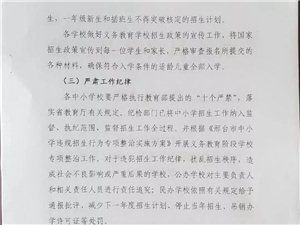 清河县教育局关于做好2019年义务教育阶段学校招生工作的通知