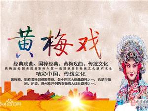 安庆市黄梅戏短视频展示活动启动啦! 戏迷爱好者快来报名参加