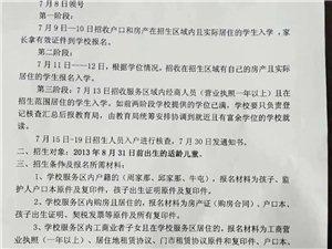 2019年湘江小�W一年�新生�竺��知