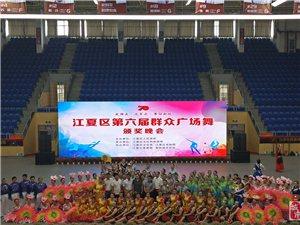 江夏区第六届群众广场舞决赛实况转播