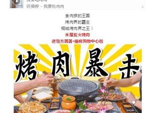 免单!免单!免单!方圆荟・梧桐这家新开烤肉店太任性了~