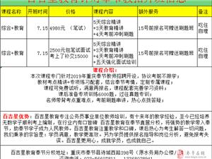 奉节2019年招聘编制教师181名  有30名?#36164;?</a