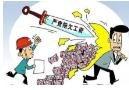 彩神川下载公布一批重大劳动保障违法案件最多的拖欠工资42万元