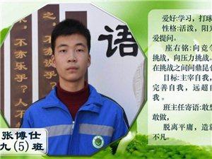 2019潢川中考状元张博仕同学感悟