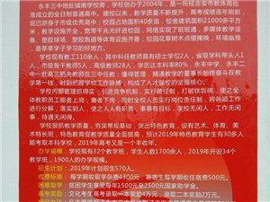 永丰三中2019年招生通告