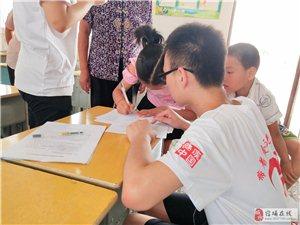 南师大健康中国沟西分队顺利举行招生活动和开营仪式