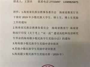 好消息!白沙少数民族考生被这些高校录取可获奖励5000元