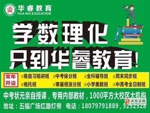 �M州�B�i教育品牌�A睿教育高薪招聘各科教��