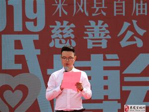 2019年来凤县首届慈善公益婚博会完美落幕
