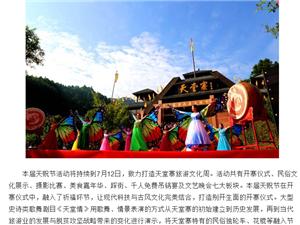 第九届天贶民俗文化旅游节在天堂寨开幕