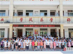 以梦为名,展翅飞翔――南师大健康中国暑期夏令营顺利开营