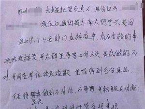"""汉中俩经营者微信群里辱骂执法人员,结果喜提""""检讨""""2张"""