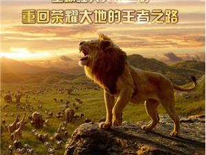《银河》超前点映,《狮子王》首映特惠,购票低至19.9元起