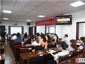 江夏区新联会成功举办专题培训讲座