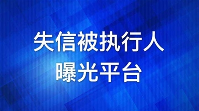 【失信曝光台】巩义法院2019年第十六批失信被执行人曝光