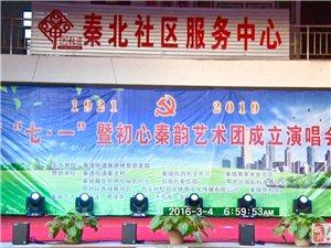 祝秦镇街道举办的庆七一暨初心秦韵艺术团成立演唱会活动完满举办