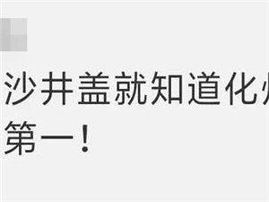 曝光!化州北京路沙井盖高出路面成隐患
