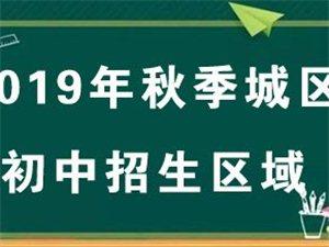 肃州区2019年秋季城区初中招生区域