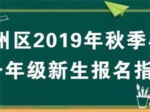 肃州区2019年秋季小学一年级新生报名指南