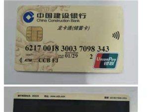 这是永春谁丢失的银行卡!?#36758;?#26469;领取哦!