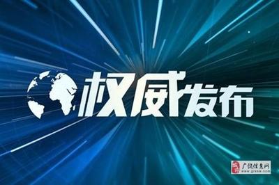 广饶中南地产违规销售被通报...