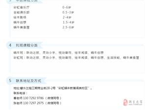 """彩虹�牛(�良校�^)""""小小代言人""""人�庠u�x活�踊�徇M行中......"""