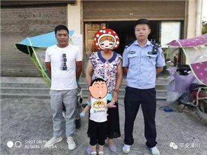潢川开发区附近发现3岁走失男孩,东城派出所通过走访最终...
