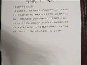 宜�e尚鼎建�O工程有限公司夜�g施工公示/