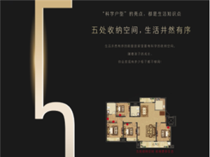 【万基・九尊府】精品户型的5重收纳空间,让居家生活井然有序