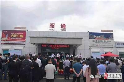 昭通一一上海,昨日首航、昭通一一杭州航班�秃�、新�C�鲱A�2022年投入使用
