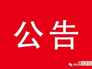 【巴彦网】巴彦县退役军人事务局选调事业单位工作人员公告