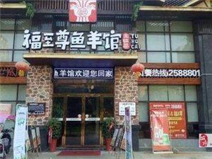 首届免单节商家――福至尊鱼羊馆,免费提供价值36元蟹黄干捞粉丝及3瓶啤