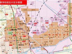 刚刚公布!博兴城区中小学招生划片、招生范围地图出炉!