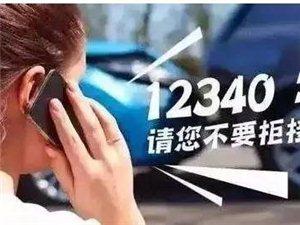 """""""12340""""来电!不仅要接,还要给我们松桃打CALL!"""