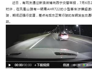 【曝光�_】�P凰山路一司�C超速行�加��行�道