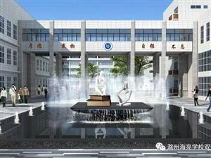 海亮STEAM教育正引领滁州教育界新风潮