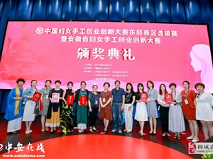 安徽省妇女手工创业创新大赛在肥举行